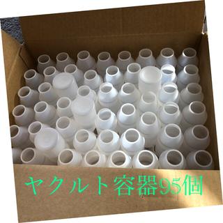 ヤクルト(Yakult)のヤクルト容器 95個(5個おまけ付き♪)(容器)
