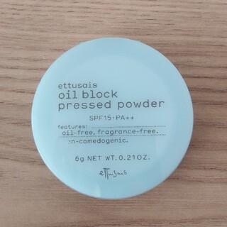 ettusais - エテュセオイルブロックプレストパウダー ライト明るめの肌色