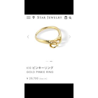 スタージュエリー(STAR JEWELRY)のスタージュエリー★現行品 ピンキーリング(リング(指輪))