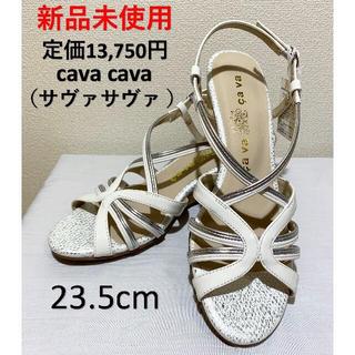 サヴァサヴァ(cavacava)の【新品未使用】cava cava(サヴァサヴァ)サンダル 23.5cm(サンダル)