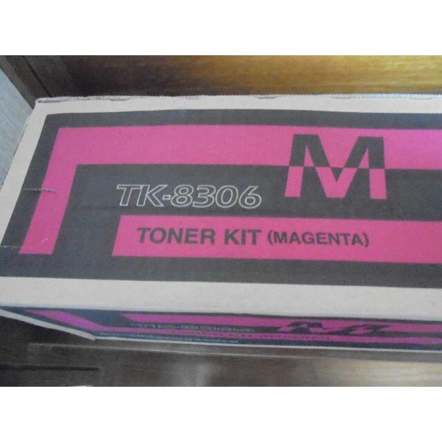 京セラ(キョウセラ)の京セラ  TK-8306M マゼンタ日本 純正トナー インテリア/住まい/日用品のオフィス用品(OA機器)の商品写真