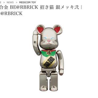 メディコムトイ(MEDICOM TOY)の超合金 BE@RBRICK 招き猫 銀メッキ弐(キャラクターグッズ)