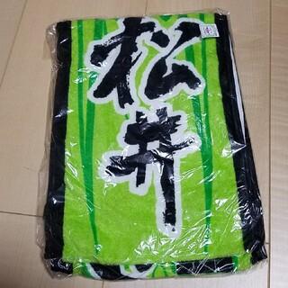 エスケーイーフォーティーエイト(SKE48)のSKE48松井珠理奈 激推しマフラータオル新品(アイドルグッズ)