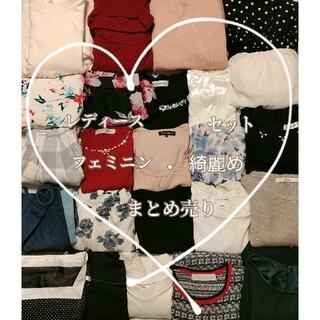 ミッシュマッシュ(MISCH MASCH)のフェミニン♡美人百花♡カワイイ系♡レディース 大量 まとめ売り(セット/コーデ)