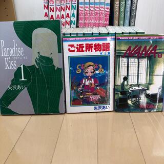 矢沢あい 漫画全巻セット(ご近所物語、NANA、ParadiseKiss)(少女漫画)
