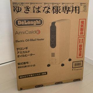 デロンギ(DeLonghi)のデロンギ アミカルド オイルヒーター 暖房器具RHJ35M1015-LG(オイルヒーター)