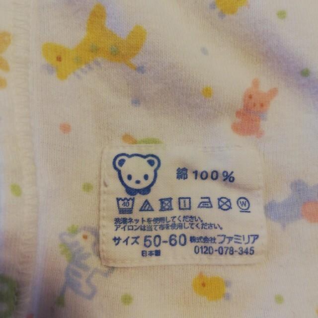 familiar(ファミリア)の【familiar】新生児ベビー短肌着 キッズ/ベビー/マタニティのベビー服(~85cm)(肌着/下着)の商品写真