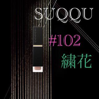 SUQQU - SUQQU コンフォートリップ102 Shuuka 繍花