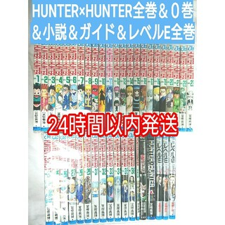 【24H以内】HUNTER×HUNTER全巻&0巻&小説&ガイド&レベルE全巻(全巻セット)