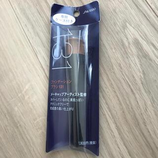 シセイドウ(SHISEIDO (資生堂))の新品 資生堂ファンデーションブラシ(ブラシ・チップ)