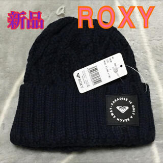 Roxy - ⭐️新品未使用⭐   ROXY ロキシー ニット帽