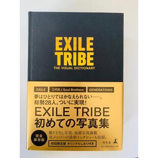 エグザイル トライブ(EXILE TRIBE)のEXILE TRIBE 写真集 EXILE 三代目 GENERATIONS(ミュージック)