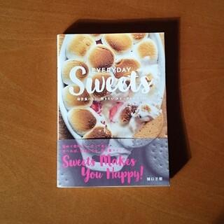 ロンハーマン(Ron Herman)のEVERYDAY Sweets 毎日食べたい、作りたいスイ-ツレシピ100(料理/グルメ)