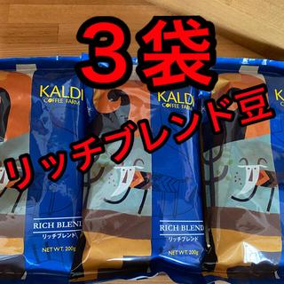 カルディコーヒー豆☆リッチブレンド3袋