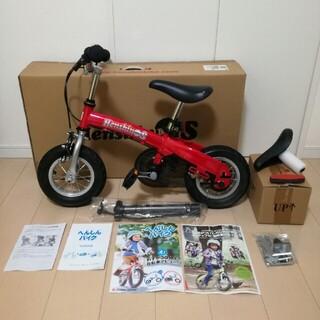 へんしんバイクS カラー:赤 ストライダー 子供用 自転車(自転車)