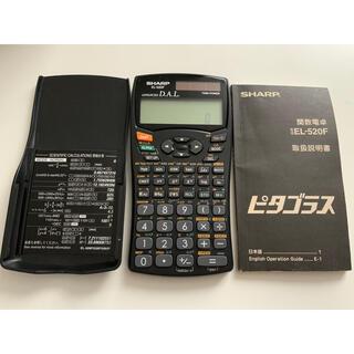 シャープ(SHARP)の関数電卓 SHARP シャープ EL-520F ピタゴラス 取扱説明書付き(オフィス用品一般)