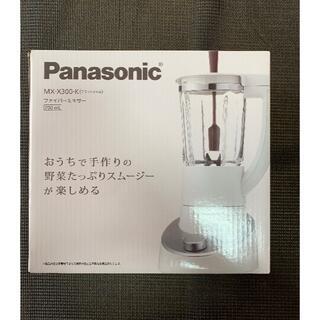 パナソニック(Panasonic)の【中古】Panasonic パナソニック ファイバーミキサー MX-X300-K(ジューサー/ミキサー)