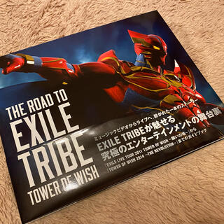 THE ROAD TO EXILE TRIBE TOWER OF WISH