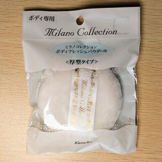 カネボウ(Kanebo)のカネボウ ミラノコレクション パフ ボディ用 厚型タイプ(ボディパウダー)