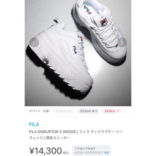 FILA - FILA 厚底 スニーカー