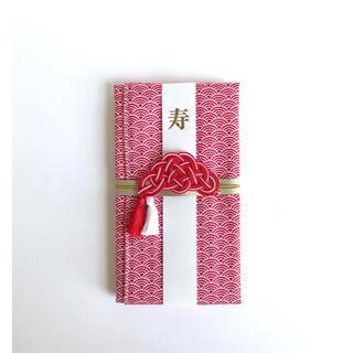 【布製】ご祝儀包み 青海波 赤松(カード/レター/ラッピング)