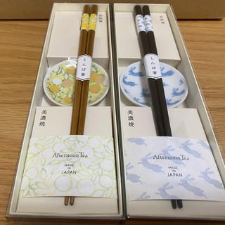 アフタヌーンティー(AfternoonTea)のアフタヌーンティー 若狭箸&豆皿 2セット(カトラリー/箸)