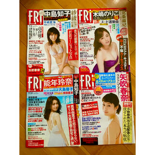FRIDAY (フライデー) 4冊セット(ニュース/総合)