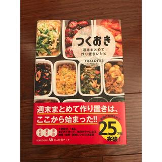 コウブンシャ(光文社)のつくおき(料理/グルメ)
