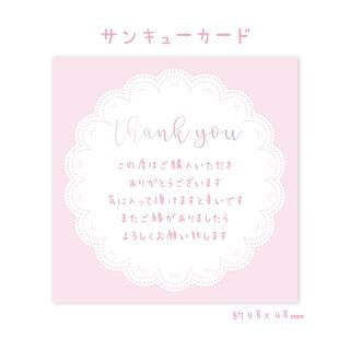 サンキューカード【A03】(カード/レター/ラッピング)