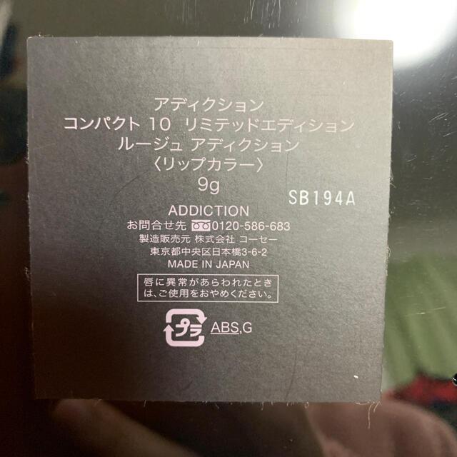 ADDICTION(アディクション)の『最終価格』アディクション コンパクト10 ルージュ リップブラシ付き コスメ/美容のベースメイク/化粧品(口紅)の商品写真