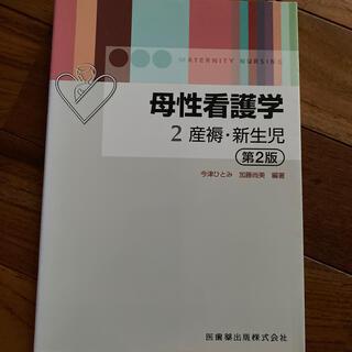 母性看護学 2 第2版(健康/医学)