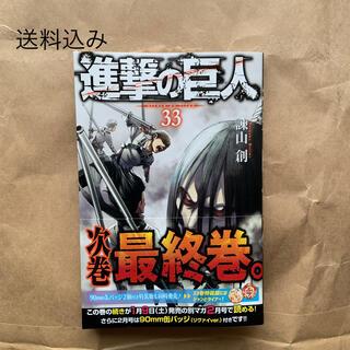 コウダンシャ(講談社)の進撃の巨人 33巻(少年漫画)