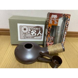 【新品未使用】いりたて名人 コーヒーミルセット(調理器具)