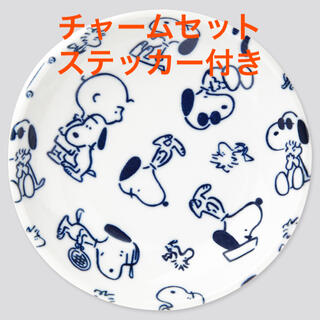 ユニクロ(UNIQLO)のUNIQLO 長場雄 ピーナッツ 豆皿 チャーム(食器)