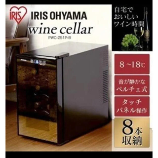 アイリスオーヤマ(アイリスオーヤマ)のIRIS OHYAMA ワインセラー オコイズさん アイリスオーヤマ 新品(ワインセラー)