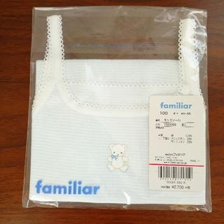ファミリア(familiar)の新品未使用ファミリアキャミソール水色(下着)