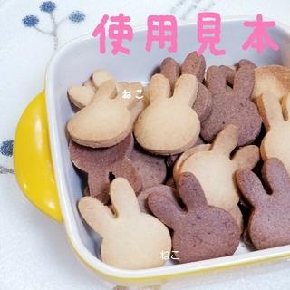 貝印 - 日本製❣️新品・タグ付き 貝印 ミッフィーみたい クッキー型 ☆ 抜き型 うさぎ
