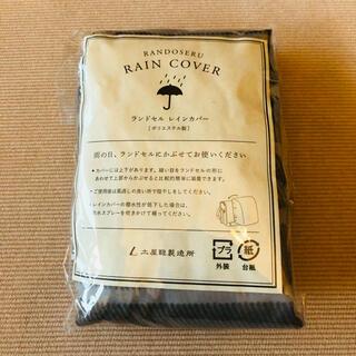 ツチヤカバンセイゾウジョ(土屋鞄製造所)の土屋鞄 レインカバー(ランドセル)