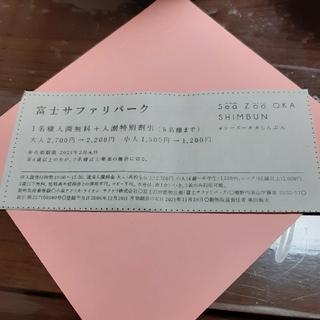 富士サファリパーク1名様無料(動物園)