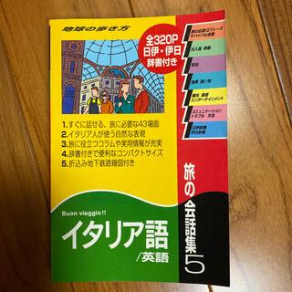 地球の歩き方旅の会話集 5 改訂第3版(地図/旅行ガイド)