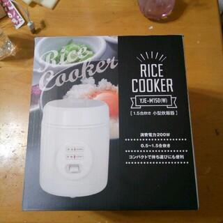 ヤマゼン(山善)の山善 YAMAZEN 炊飯器1.5合炊き ミニライスクッカー(炊飯器)