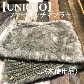 UNIQLO - 【UNIQLO】ファータッチマフラー〈未使用品〉