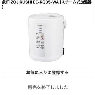ゾウジルシ(象印)の【yusuke様専用】象印 EE-RQ35-WA 加湿器(加湿器/除湿機)