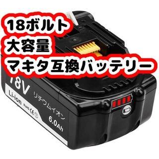 マキタ(Makita)のマキタ 互換バッテリー BL1860B 互換 バッテリー 6.0Ah LED残量(その他)