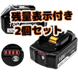マキタ(Makita)のマキタ 互換バッテリー BL1860B 互換 バッテリー LED残量 2個セット(その他)