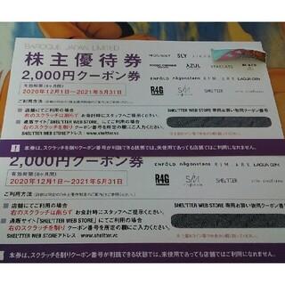 スライ(SLY)のバロックジャパンリミテッド 株主優待券  4000円分(2000円×2枚)(ショッピング)