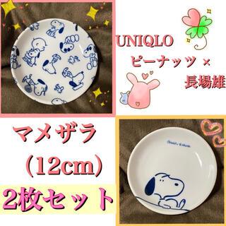 ユニクロ(UNIQLO)のユニクロ UNIQLO ピーナッツ×長場雄 豆皿 マメザラ(12cm)2枚セット(食器)