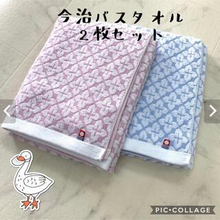 【今治タオル】バスタオル 薄手2枚セット スプレンター ピンク/ブルー