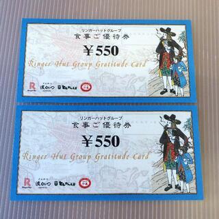 リンガーハット 食事優待券 1,100円(レストラン/食事券)