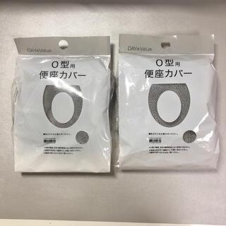 ニトリ(ニトリ)のO型用便座カバー グレー(日用品/生活雑貨)